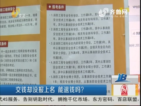 淄博:交钱却没报上名 能退钱吗?