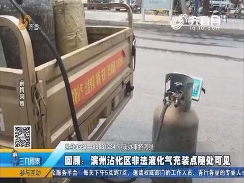 回顾:滨州沾化区非法液化气充装点随处可见