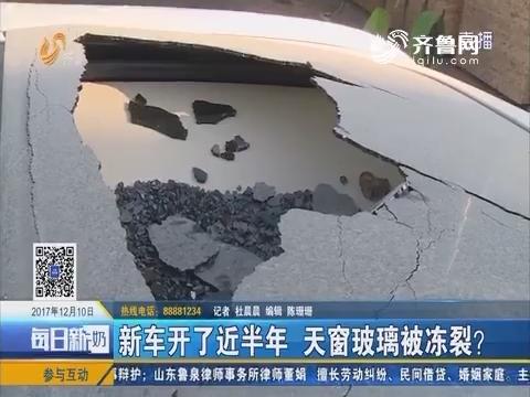临沂:新车开了近半年 天窗玻璃被冻裂?