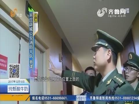 枣庄消防开展疏散指示灯专项检查