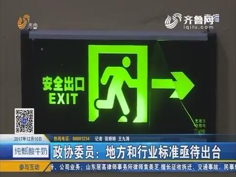 应急疏散指示灯如何安装有标准吗?
