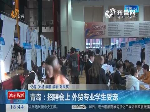 青岛:招聘会上 外贸专业学生受宠