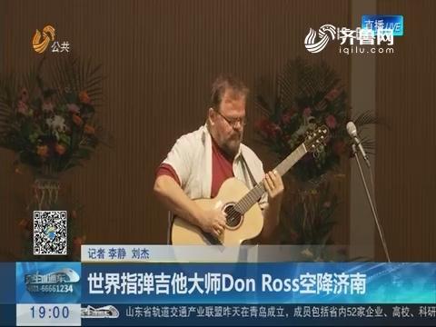 世界指弹吉他大师Don Ross空降济南