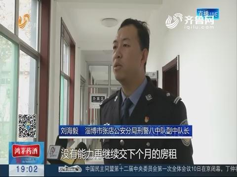 淄博:男子手头拮据 想歪招变卖房东家电