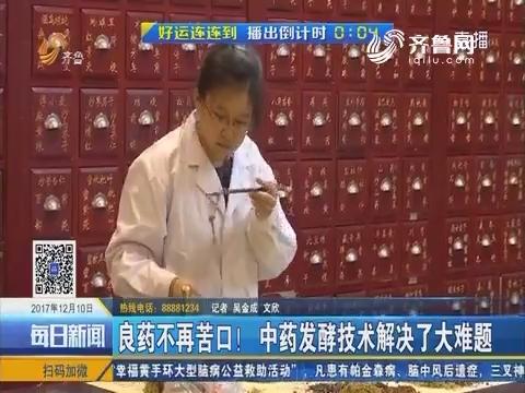 济南:良药不再苦口!中药发酵技术解决了大难题