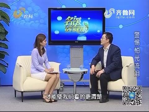 """20171210《名医话健康》:名医张玉光——警惕""""怕光流泪"""""""