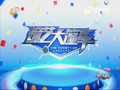 20171210《综艺大篷车》:买大明星酒送家电