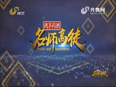20171210《名师高徒》:张峻豪和李鑫的山东快书成为本场冠军