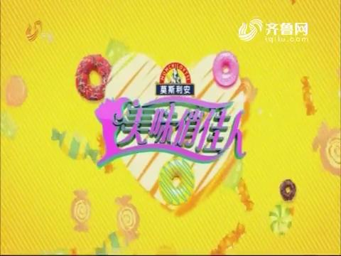 20171210《美味俏佳人》:刘洪磊带来独家秘方滋补养生