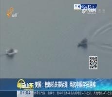 【热点快搜】美国:教练机失事坠湖 两名中国学员遇难