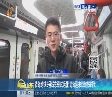 青岛地铁2号线东段试运营 青岛迎来双地铁时代