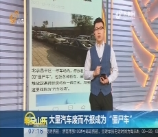 """【超新早点】大量汽车废而不报成为""""僵尸车"""""""