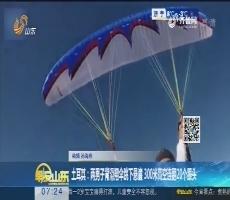 土耳其:两男子背滑翔伞跳下悬崖 300米高空连翻20个跟头