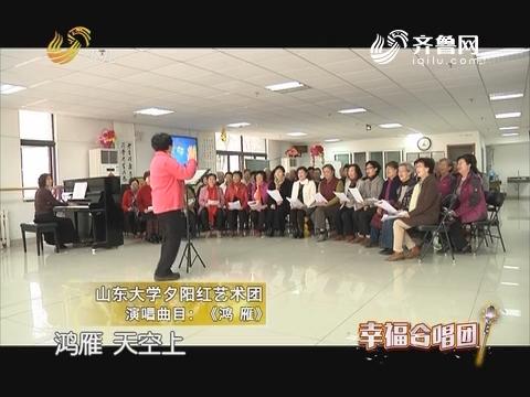 20171211《幸福99》:幸福合唱团——山东大学夕阳红艺术团