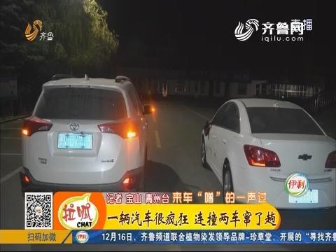 青州:一辆汽车很疯狂 连撞两车窜了趟