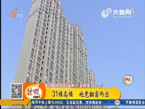 淄博:拖欠房租 卖光房东家电