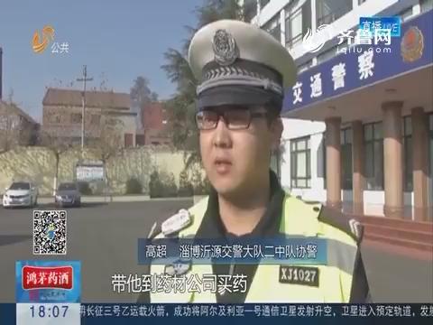 淄博:龙凤胎患病急需药 交警护送赢时间