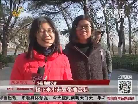 【群众新闻】济南:小茹帮忙 高唐女孩如愿逛大明湖