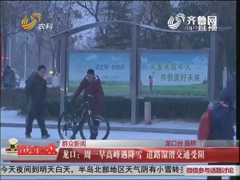 【群众新闻】龙口:周一早高峰遇降雪 道路湿滑交通受阻