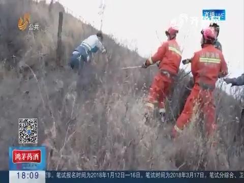 潍坊:驴友攀爬火山口被困半山腰 消防官兵紧急救援