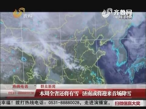 【群众新闻】本周全省还将有雪 济南或将迎来首场降雪