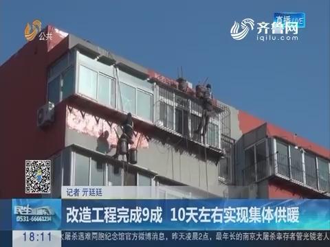 """济南:老楼穿上""""保温衣"""" 室内温度提高3度"""