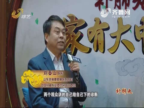 20171211《世医堂家有大中医》:腰椎间盘突出