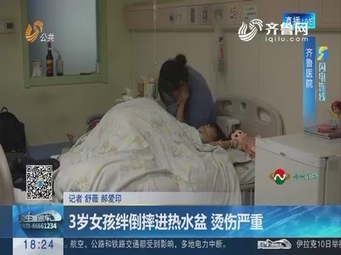 【闪电连线】济南:3岁女孩绊倒摔进热水盆 烫伤严重