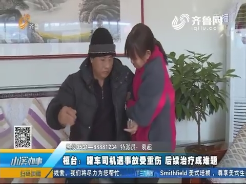 桓台:罐车司机遇事故受重伤 后续治疗成难题