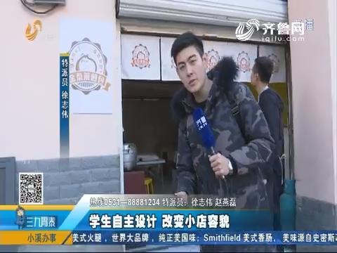 济南:90后设计师 让市井小店发光发热