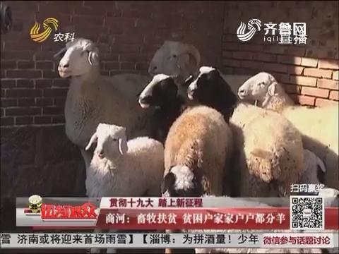 【贯彻十九大 踏上新征程】商河:畜牧扶贫 贫困户家家户户都分羊