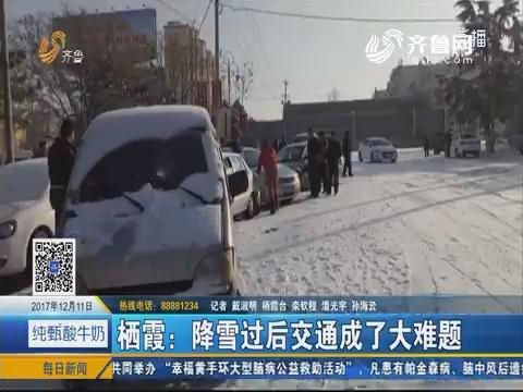 栖霞:降雪过后交通成了大难题