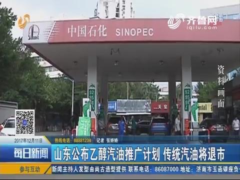山东公布乙醇汽油推广计划 传统汽油将退市