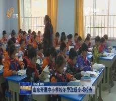 山东开展中小学校冬季取暖专项检查