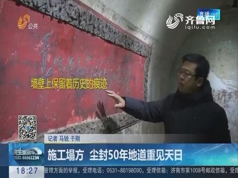潍坊:施工塌方 尘封50年地道重见天日