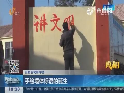 【真相】日照:手绘墙体标语的诞生