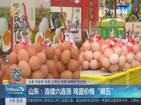 """山东:连续六连涨 鸡蛋价格""""破五"""""""