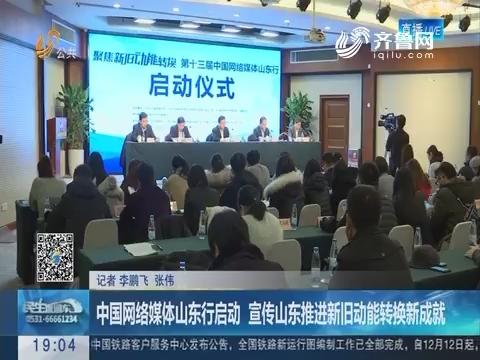 中国网络媒体山东行启动 宣传山东推进新旧动能转换新成就