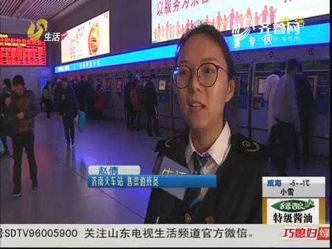济南:恢复!火车票预售期30天