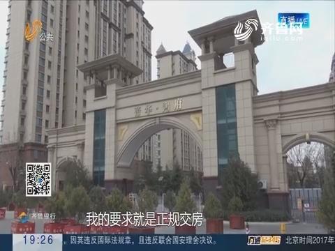【跑政事】济南:临时水电开发商强行交房 生活不便业主拒收