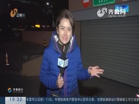 【跑政事】济南:市民投诉雅居园小区车位只售不租