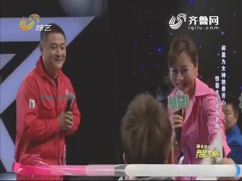 我是大明星:郝晨为女神煞费苦心 惊喜大礼送田老师