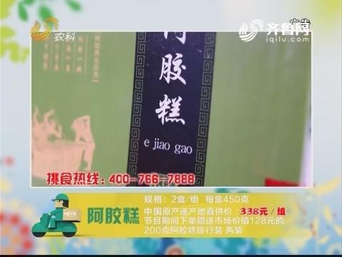 20171211《中国原产递》:阿胶糕