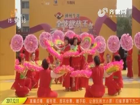 全能挑战王:湾头社区舞蹈队表演花伞舞《富贵牡丹》