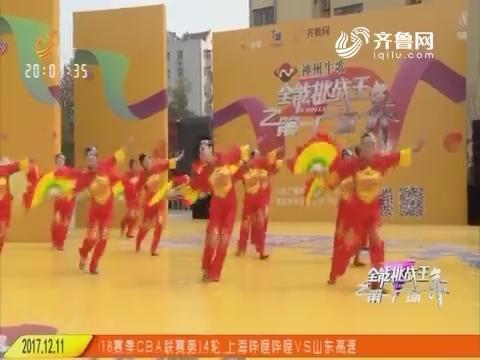 全能挑战王:绿城社区舞蹈队表演秧歌舞《家乡美》