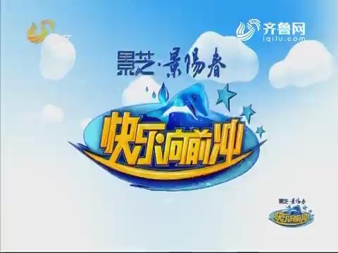 20171211《快乐向前冲》:王慧为参赛改名 惹众人爆笑