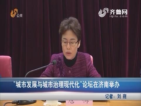 """""""城市发展与城市治理现代化""""论坛在济南举办"""
