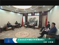 王宏志会见中国航天科技集团公司客人