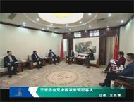 王宏志会见中国农业银行客人