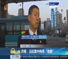 """【闪电连线】济南:法院集中拘传""""老赖"""""""